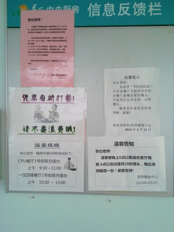 """华西医院食堂开展""""珍惜粮食,厉行节约,反对浪费""""主题"""""""